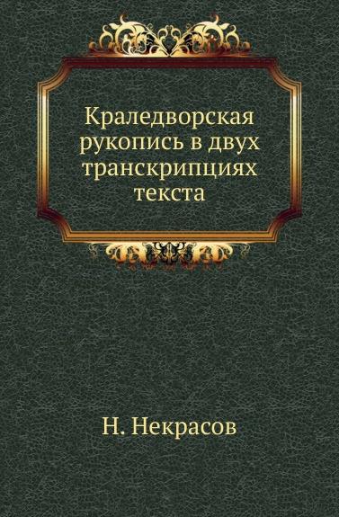 Н.А. Некрасов Краледворская рукопись в двух транскрипциях текста николай некрасов краледворская рукопись в двух транскрипциях текста