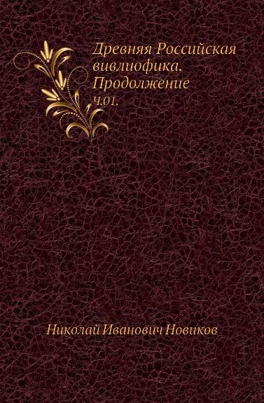 Н. И. Новиков Древняя Российская вивлиофика. Продолжение. Часть 1