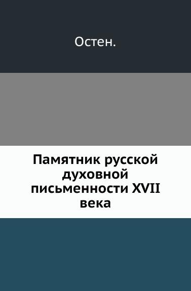 Евфимий Памятник русской духовной письменности XVII века