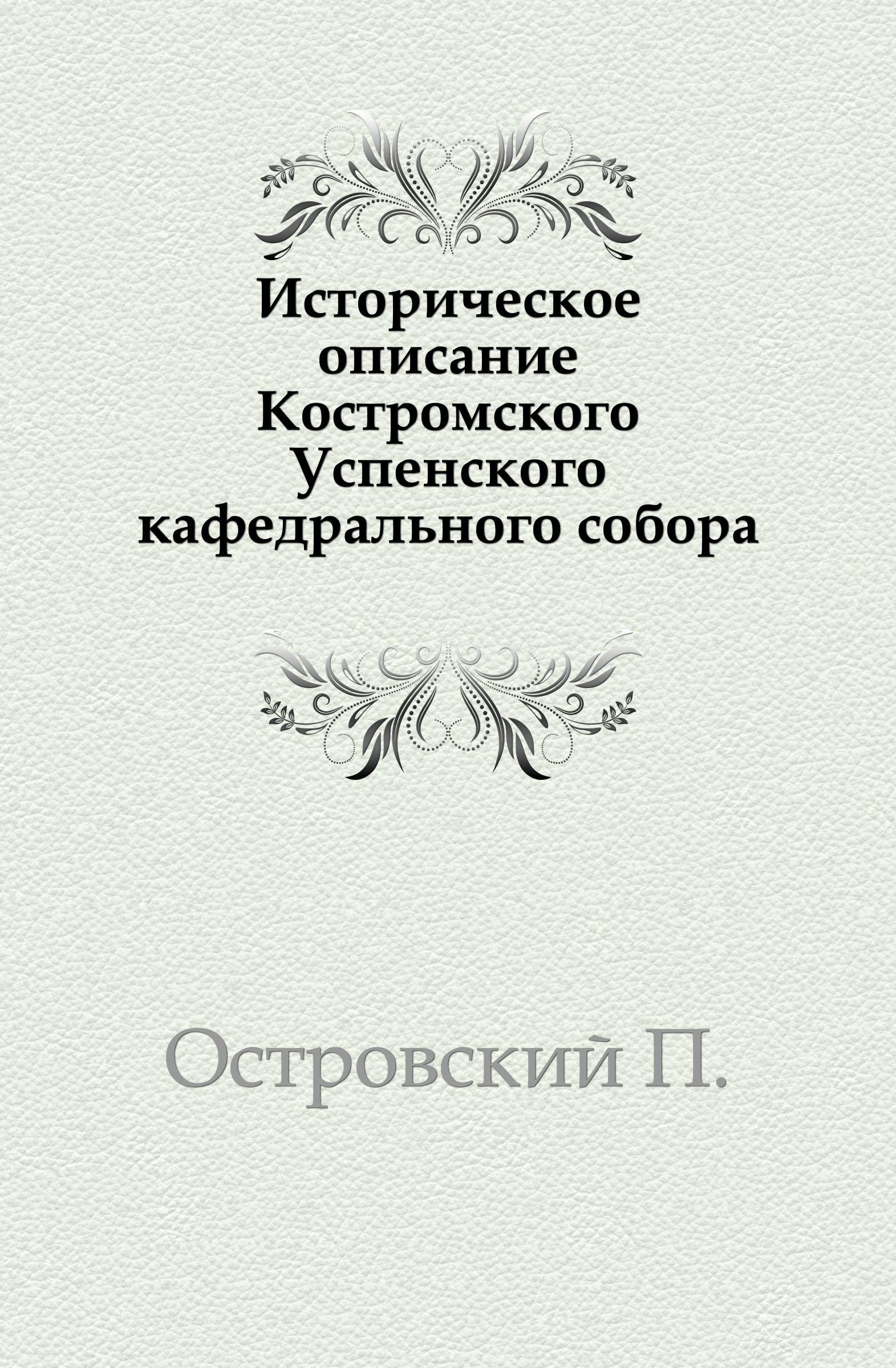 цены на П. Островский Историческое описание Костромского Успенского кафедрального собора  в интернет-магазинах