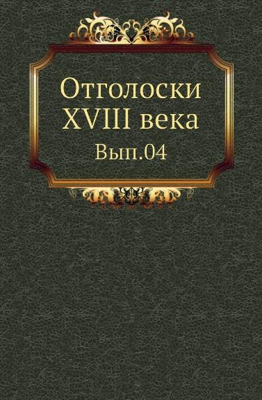 Неизвестный автор Отголоски XVIII века. Выпуск 4