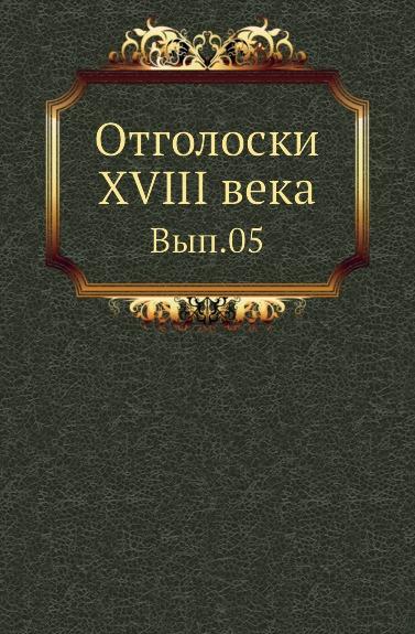 Неизвестный автор Отголоски XVIII века. Выпуск 5