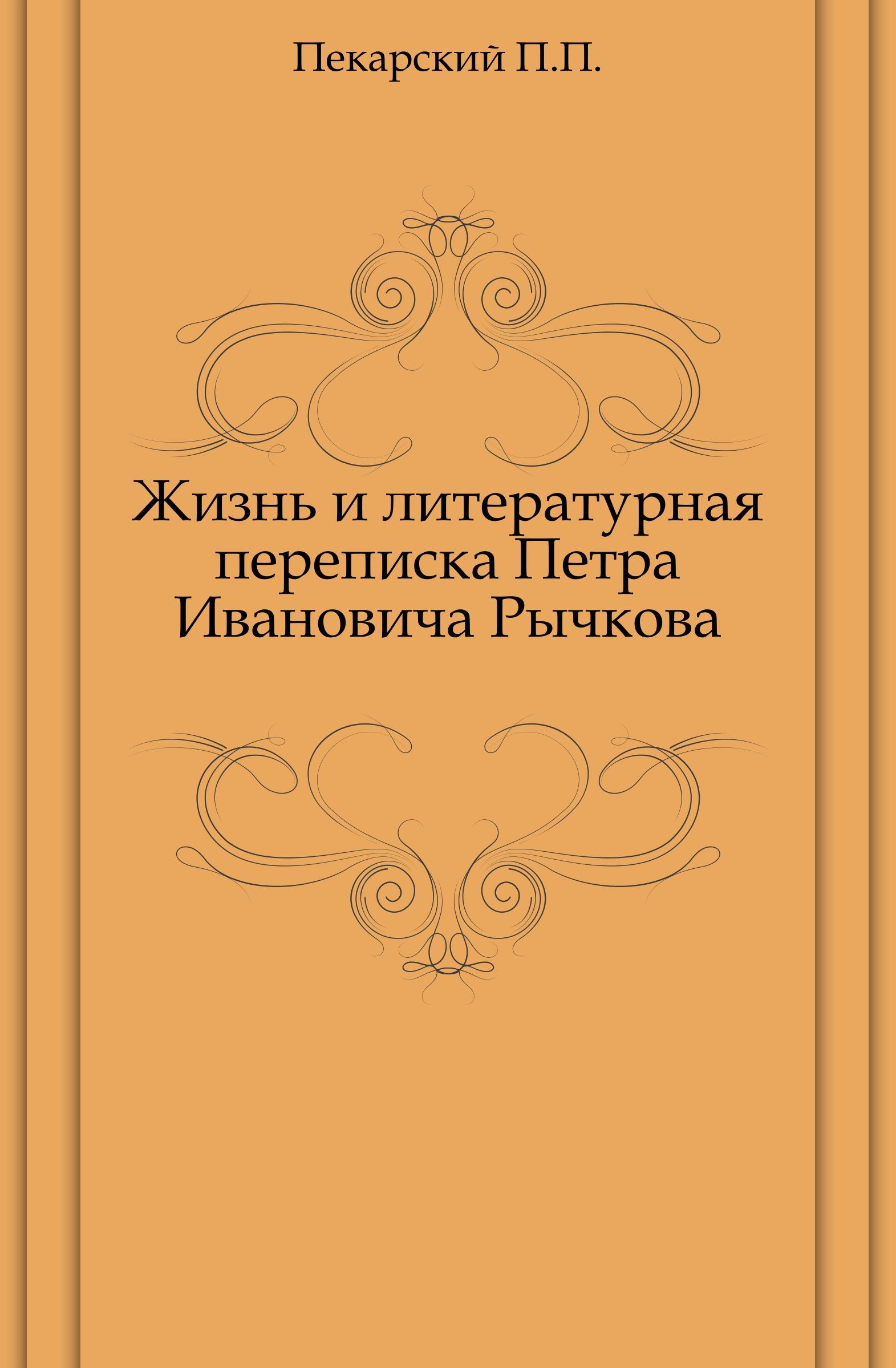 П. П. Пекарский Жизнь и литературная переписка Петра Ивановича Рычкова