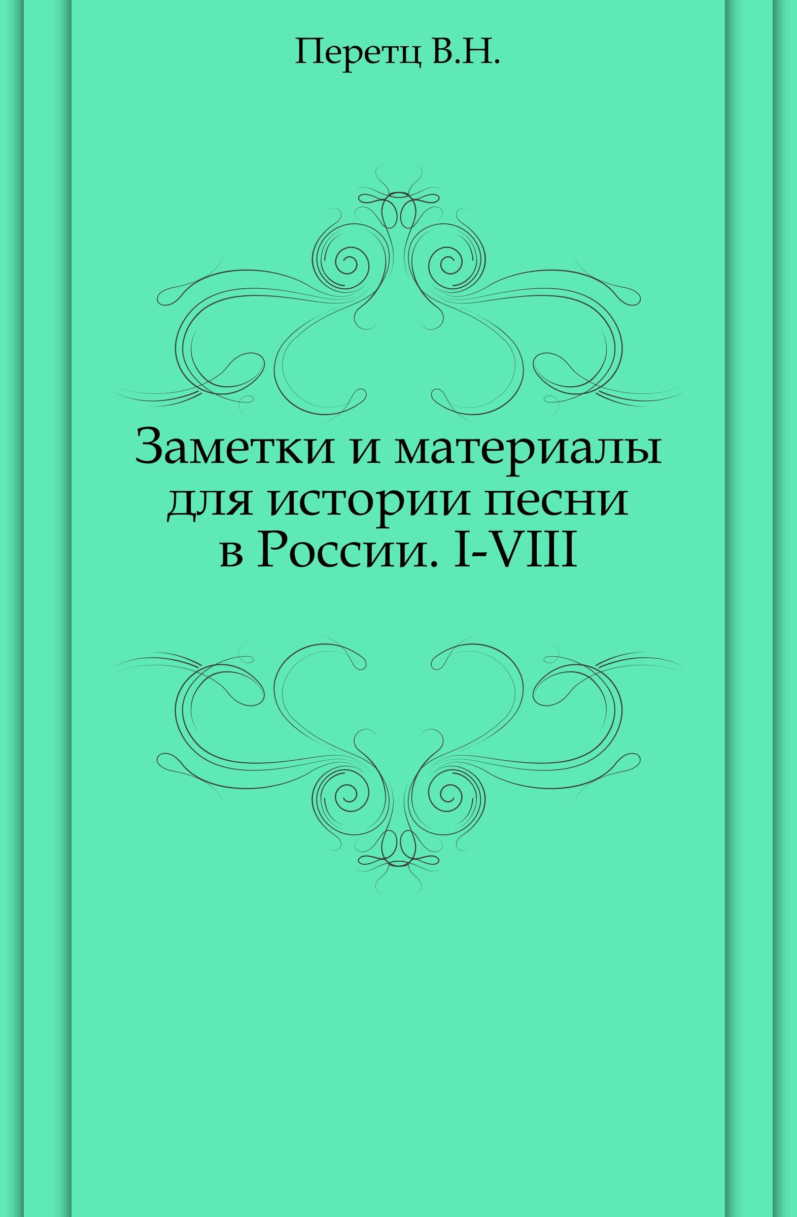 В.Н. Перетц Заметки и материалы для истории песни в России. I-VIII