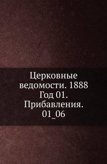 Неизвестный автор Церковные ведомости. 1888. Год 1. Прибавления. 1_06 неизвестный автор церковные ведомости год 17