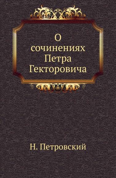 Н. Петровский О сочинениях Петра Гекторовича
