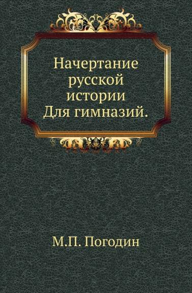 М. П. Погодин Начертание русской истории. Для гимназий