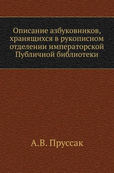 Описание азбуковников, хранящихся в рукописном отделении императорской Публичной библиотеки
