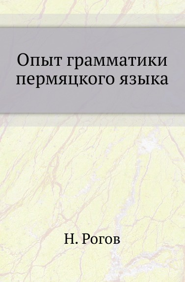 Н. Рогов Опыт грамматики пермяцкого языка