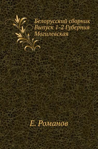 Белорусский сборник. Выпуск 1-2 Губерния Могилевская