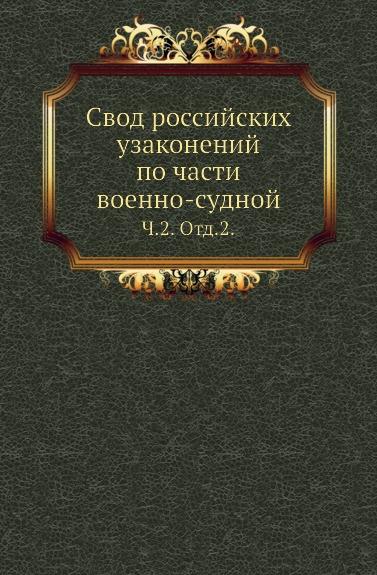 Неизвестный автор Свод российских узаконений по части военно-судной. Часть 2. Отд.2