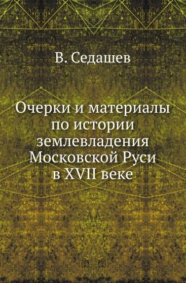 Очерки и материалы по истории землевладения Московской Руси в XVII веке