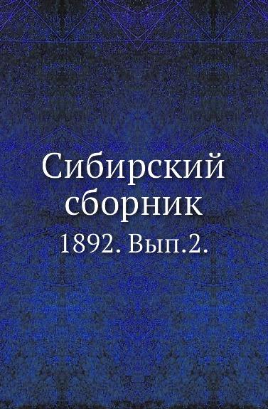 Сибирский сборник. 1892. Выпуск 2