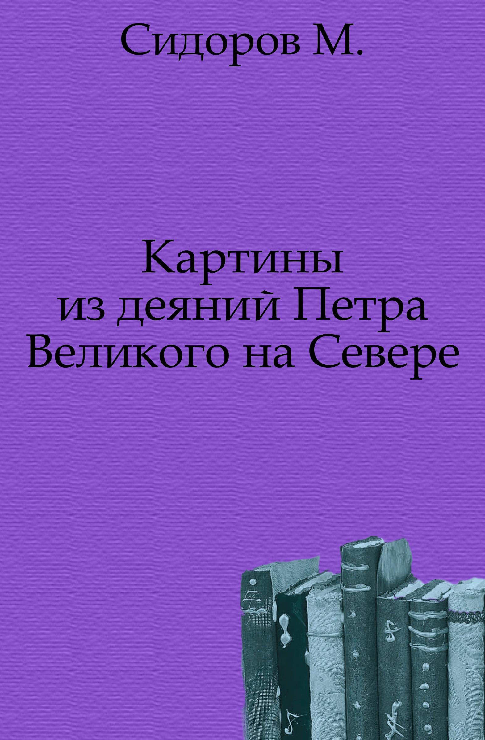 М. Сидоров Картины из деяний Петра Великого на Севере