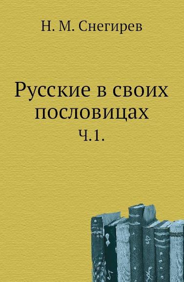 И. М. Снегирев Русские в своих пословицах. Часть 1