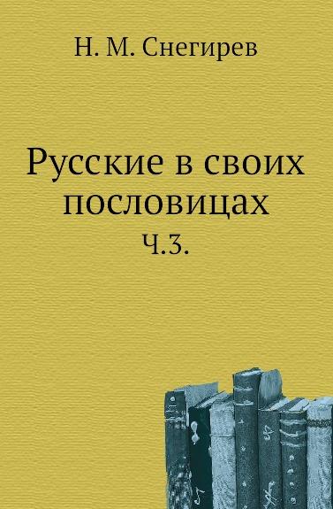 И. М. Снегирев Русские в своих пословицах. Часть 3