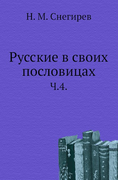 И. М. Снегирев Русские в своих пословицах. Часть 4