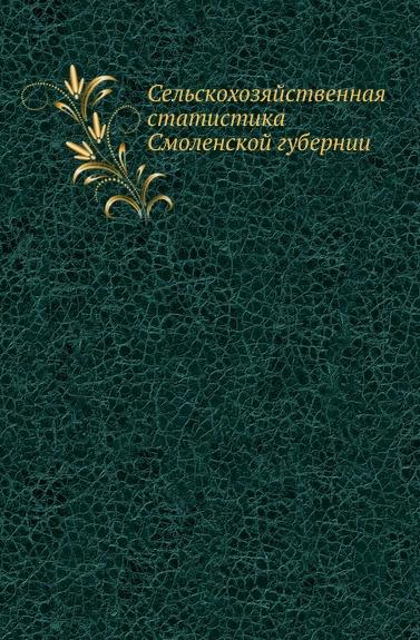 Я. Соловьев Сельскохозяйственная статистика Смоленской губернии