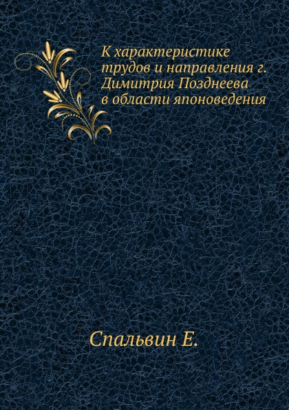 К характеристике трудов и направления г. Димитрия Позднеева в области японоведения