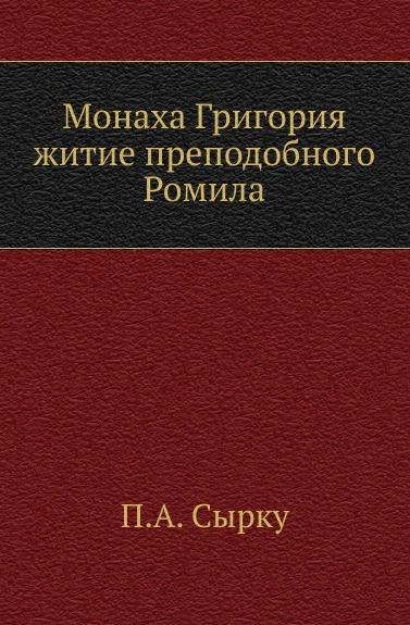 Монаха Григория житие преподобного Ромила