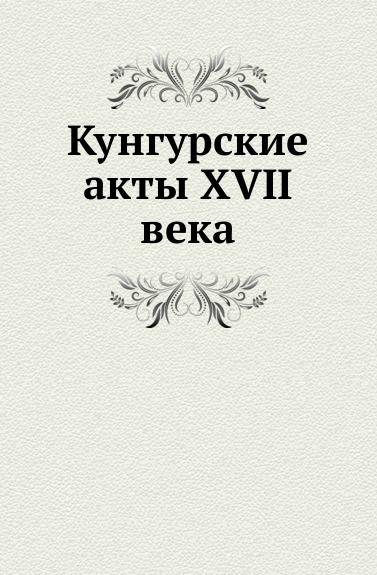 А. А. Титов Кунгурские акты XVII века