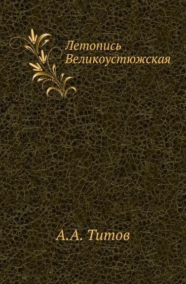 Летопись Великоустюжская