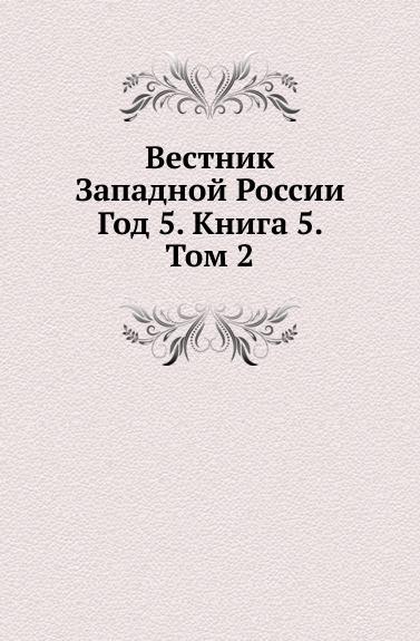 Вестник Западной России. Год 5. Книга 5. Том 2
