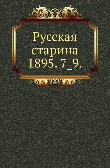 Русская старина. 1895. 7 9