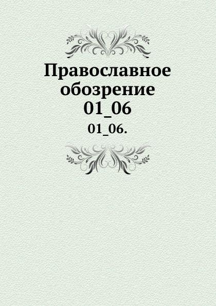 Неизвестный автор Православное обозрение. 01_06