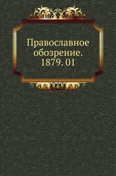 Неизвестный автор Православное обозрение. 1879. 01