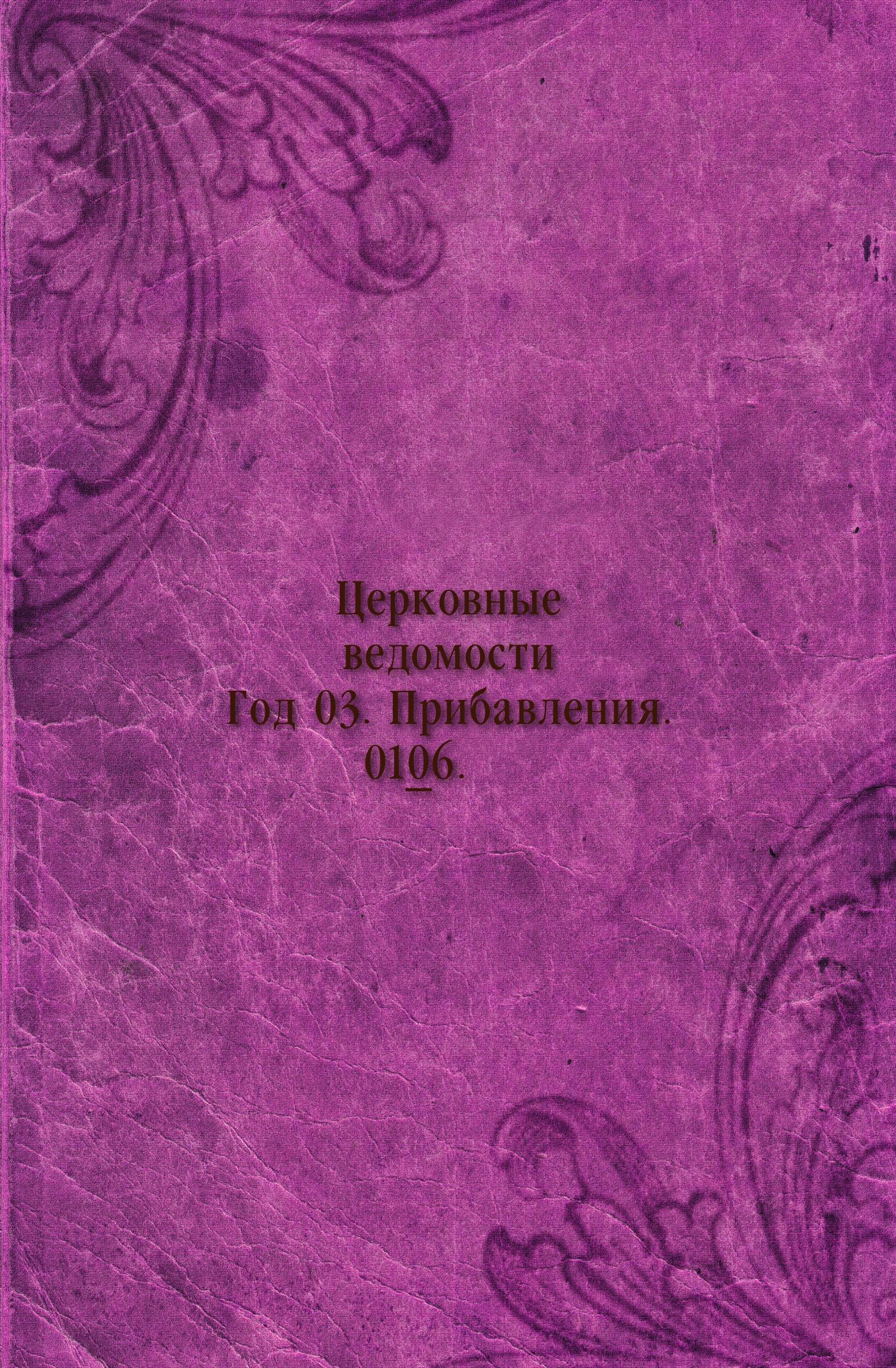 Неизвестный автор Церковные ведомости. 1890. Год 3. Прибавления. 1_06 неизвестный автор церковные ведомости год 19