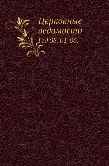 Неизвестный автор Церковные ведомости. Год 8. 1_06 неизвестный автор церковные ведомости год 17