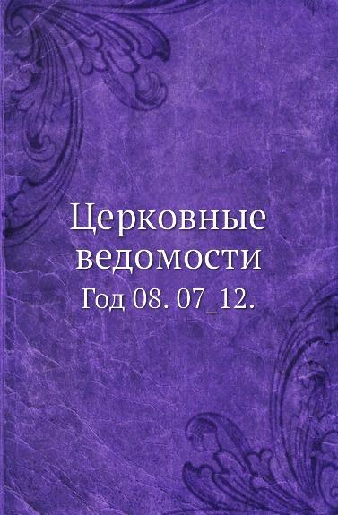 Неизвестный автор Церковные ведомости. Год 8. 7_12 неизвестный автор церковные ведомости год 19