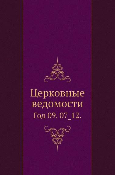 Неизвестный автор Церковные ведомости. Год 9. 7_12 неизвестный автор церковные ведомости год 17