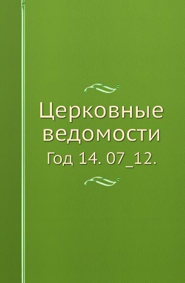 Неизвестный автор Церковные ведомости. Год 14. 7_12 неизвестный автор церковные ведомости год 17