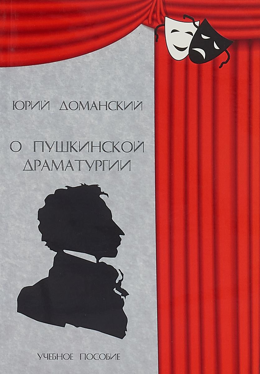 Доманский Ю.В. О пушкинской драматургии. Учебное пособие по спецкурсу