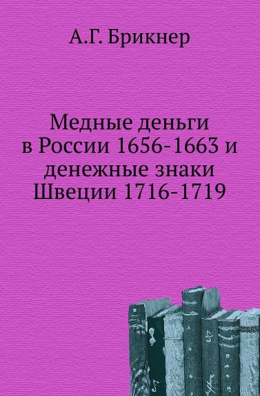 Медные деньги в России 1656-1663 и денежные знаки Швеции 1716-1719