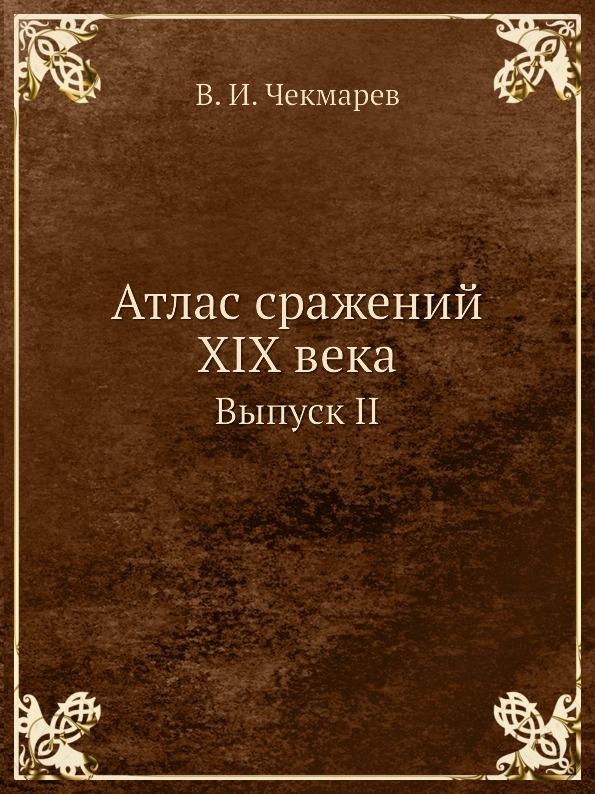 В.И. Чекмарев Атлас сражений XIX века. Выпуск II