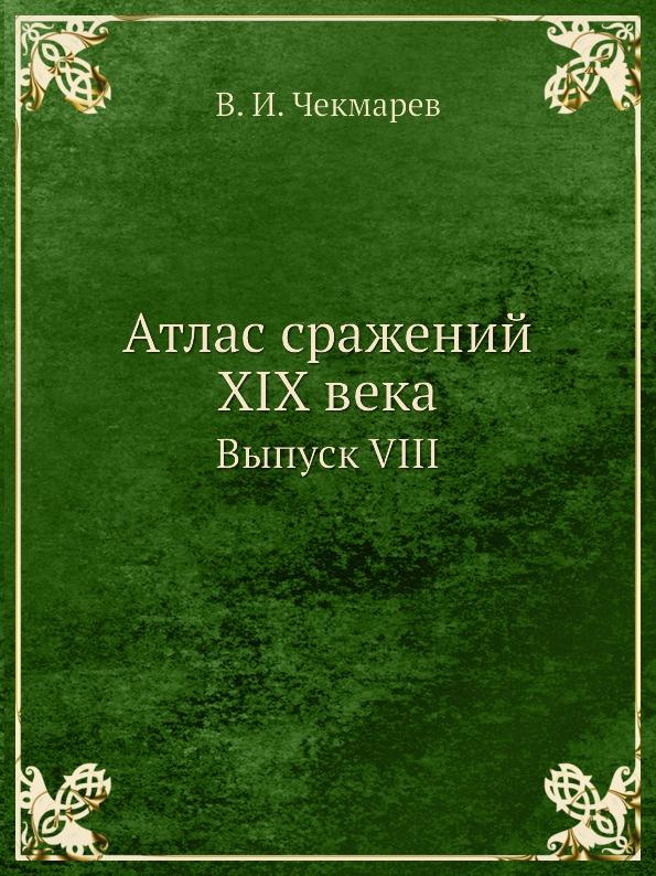 В.И. Чекмарев Атлас сражений XIX века. Выпуск VIII