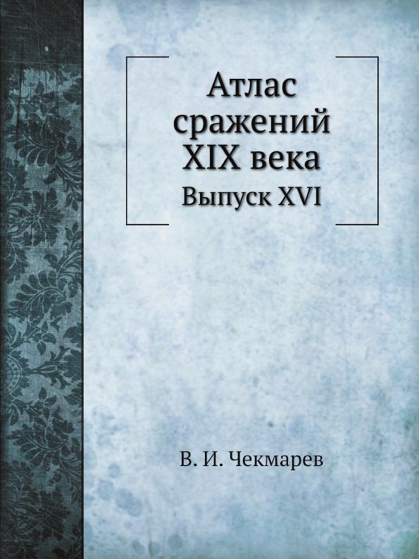 В.И. Чекмарев Атлас сражений XIX века. Выпуск XVI