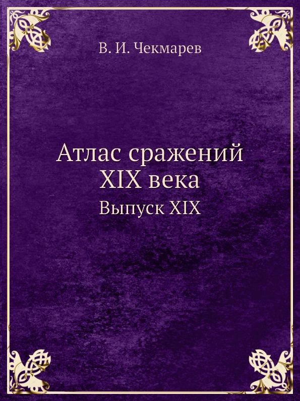В.И. Чекмарев Атлас сражений XIX века. Выпуск XIX