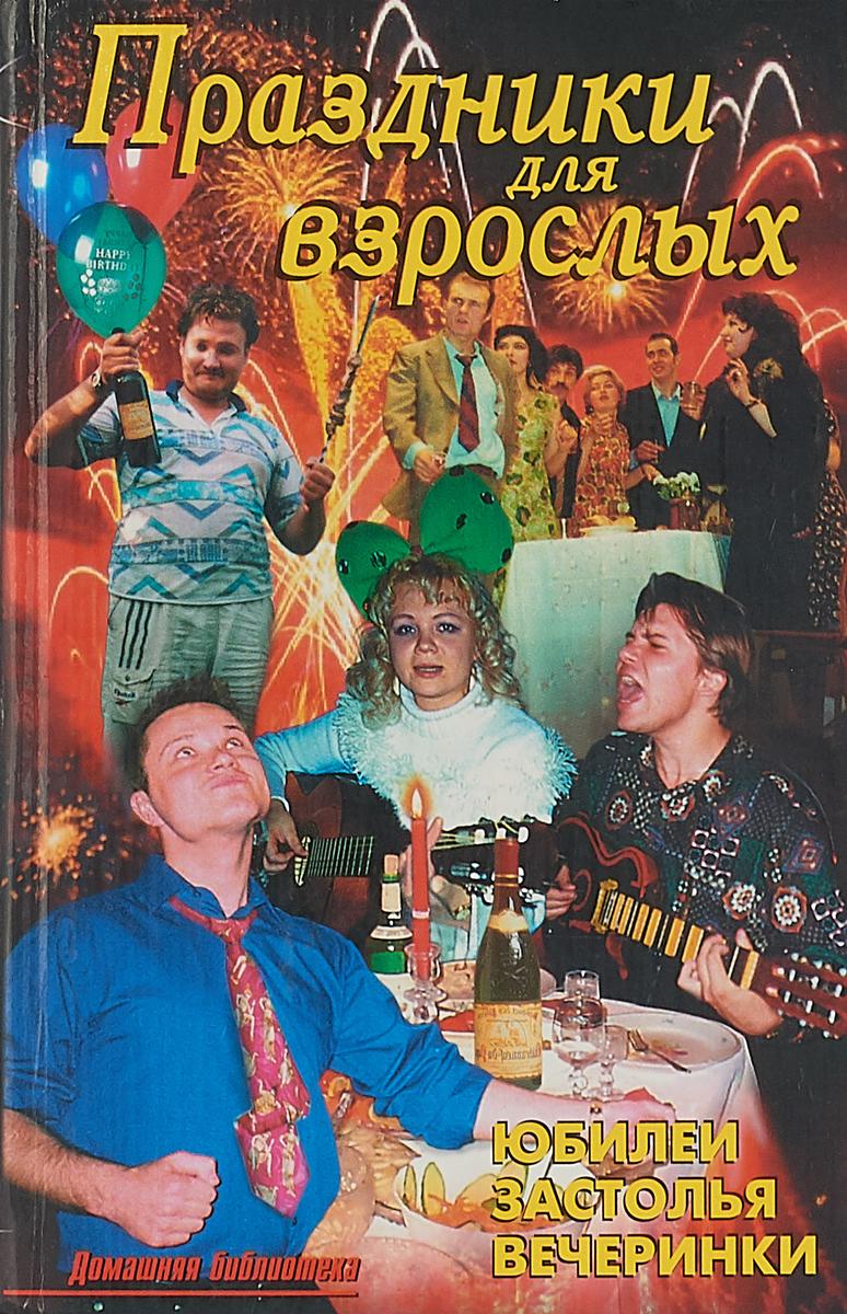 Лещинская Л.В. Праздники для взрослых в в лещинская большая книга праздников и поздравлений