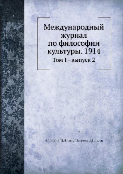 Н. Лосский Международный журнал по философии культуры. 1914. Том I - выпуск 2