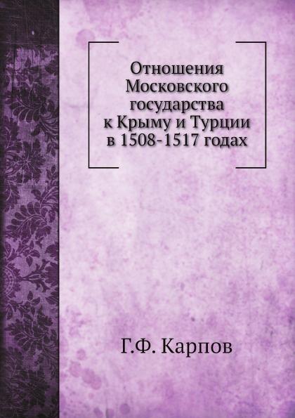цены Г.Ф. Карпов Отношения Московского государства к Крыму и Турции в 1508-1517 годах