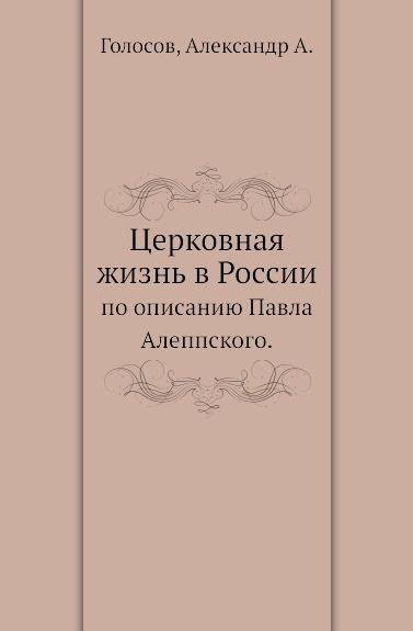 Церковная жизнь в России. по описанию Павла Алеппского