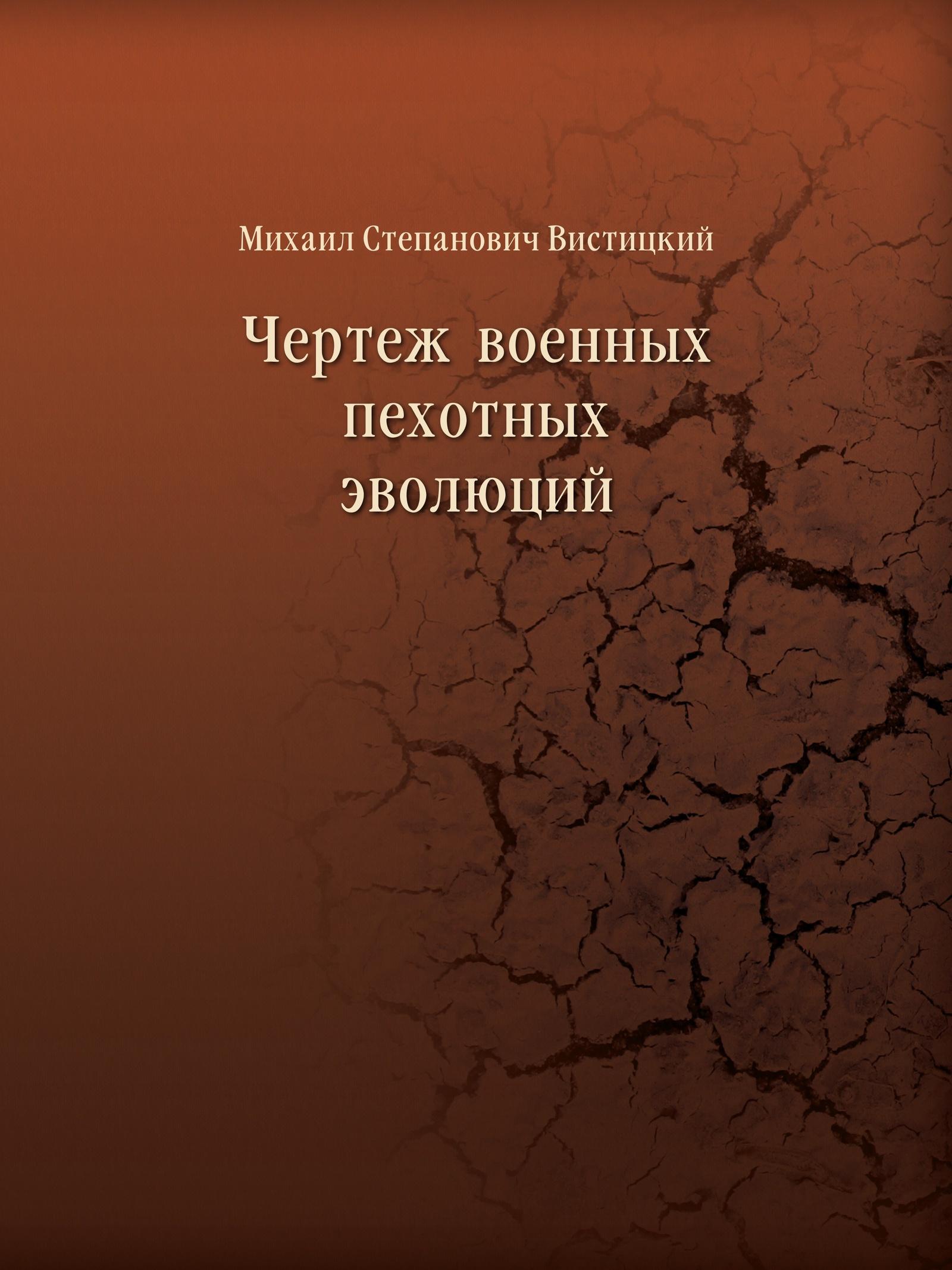 М.С. Вистицкий Чертеж военных пехотных эволюций
