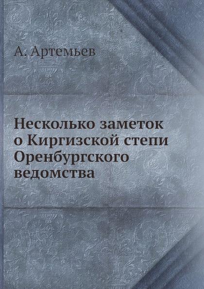 Несколько заметок о Киргизской степи Оренбургского ведомства
