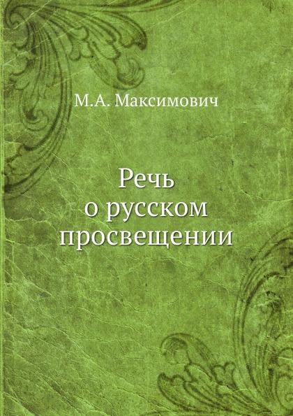 М.А. Максимович Речь о русском просвещении