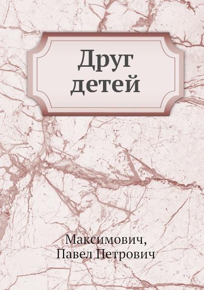 П.П. Максимович Друг детей