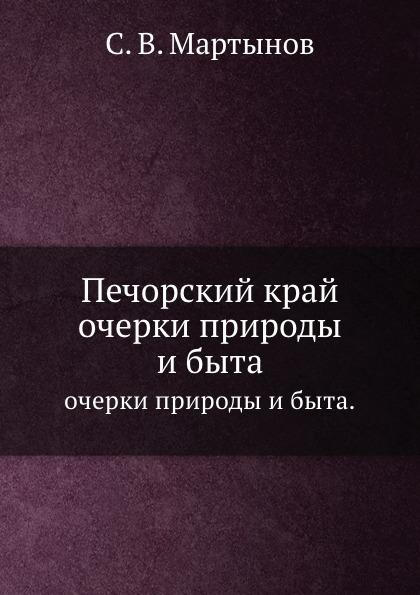 Печорский край. очерки природы и быта.